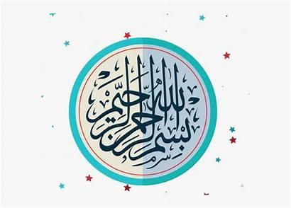 Bismillah Arabic Calligraphy Transparent Quran Kaligrafi Clipart