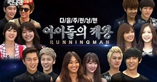 KPOP |: Running Man Cast Dances with Idol Groups