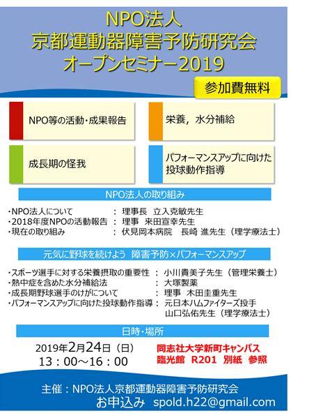 サイトマップ  京都運動器障害予防研究会