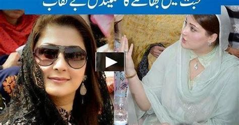 Maryam Nawaz Scandal Of Leaving House With Her Lover Video