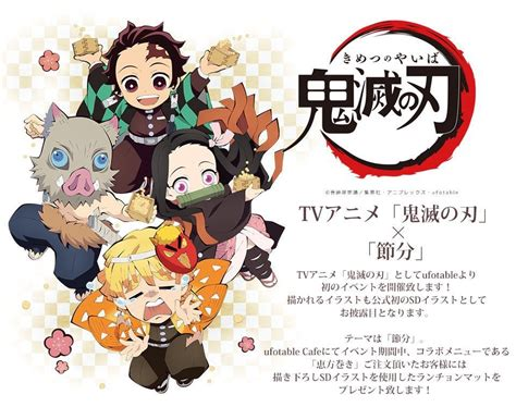 kimetsu  yaiba anime chibi illustration kimetsunoyaiba