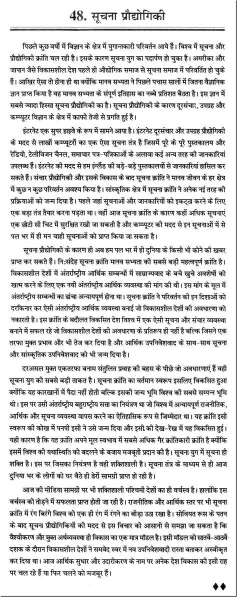 "Short Essay on ""Information Technology"" in Hindi"
