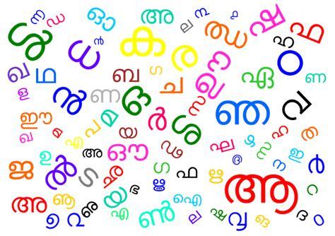 filecollage malayalam letterssvg wikimedia commons
