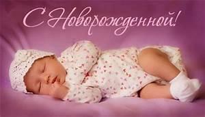 поздравления с рождением дочки для мамы смс в стихах