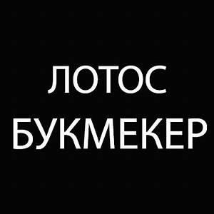 Пабк лотос букмекер
