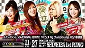 "WEE : SEAdLINNNG: ""Shinkiba Night"" The Coronation of ..."
