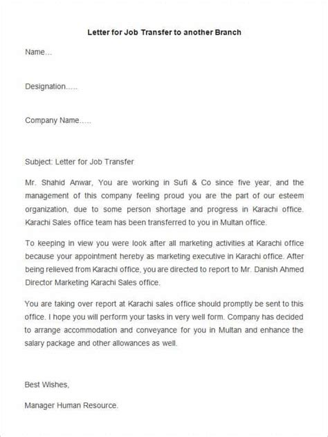 transfer letter request another department sle