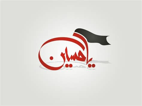 Ya Hussain As Red Flag Grey Background Islamic Pc Wallpaper