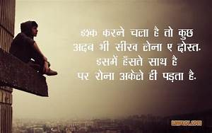 Sad and Alone Love Quotes in Hindi Language