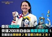慶祝何詩蓓創下香港歷史,以破亞洲紀錄的成績摘下銀牌,亦是香港史上首面奧... - 神魔之塔 Tower of Saviors ...
