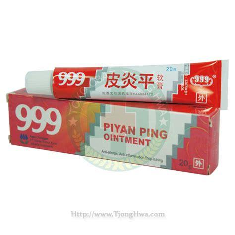 pi yan ping ointment 999 saras