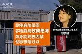 黎雯齡|Tag|大紀元時報 香港|獨立敢言的良心媒體