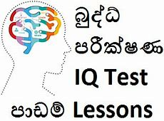 IQ Test Questions Answers Tutorial 01 Gazettelk