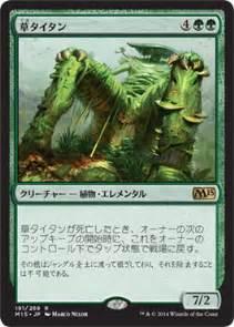 Mtg Treefolk Deck Edh by Mtg カード与太話 Magic 2015 から 草タイタン 巣主スリヴァー 入隠者通信 病を嗜む