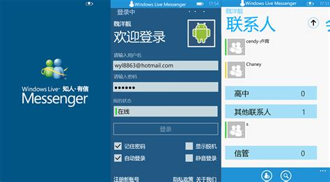 official msn messenger app comes to windows phone but only for china windows central