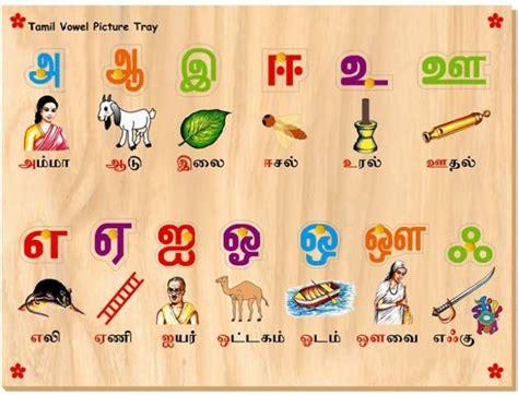 tamil alphabet book    prices  ageless tamil