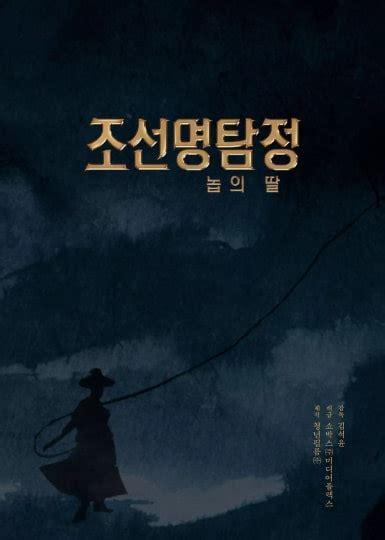 《朝鲜名侦探奴隶的女儿》在线看 - 韩剧看看