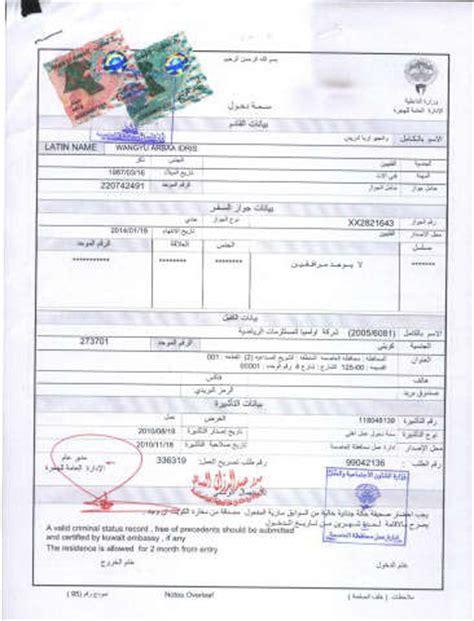 kuwait visa processing service price  bangladesh bdstall