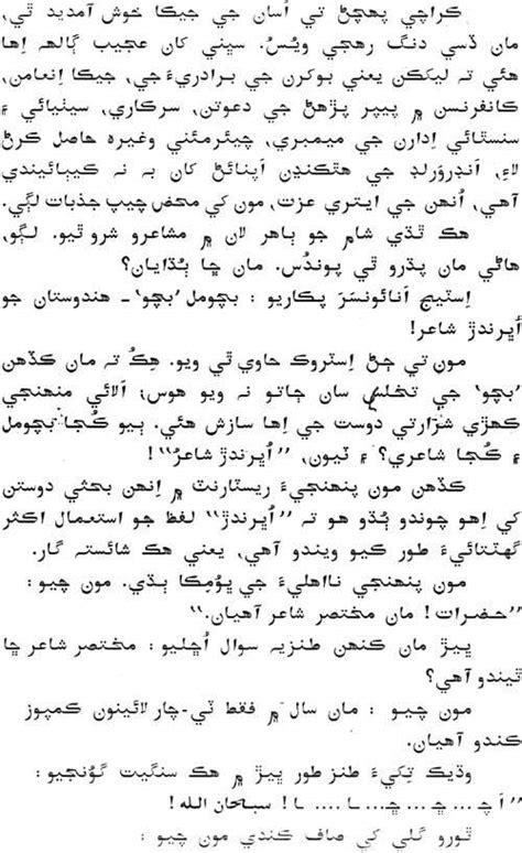 Kahani - Muhinji Sindh -- www.sindhigulab.com