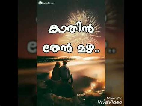 malayalam typography cousins film song motion video