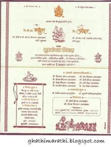 wedding reception card wording wordings for wedding cards in marathi mini bridal