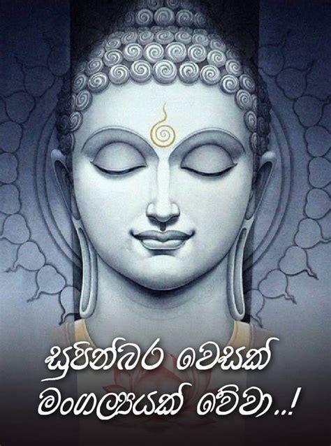 Know everything about the date, origin, background and celebrations of buddha purnima. Sinhala Wishes and SMS   සිංහල සුභපැතුම් එකතුව