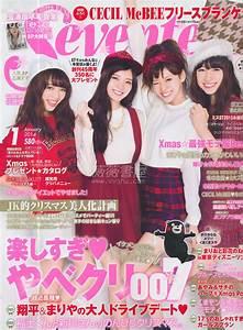 January 2014 - Japanese Fashion Magazine Scans — LiveJournal