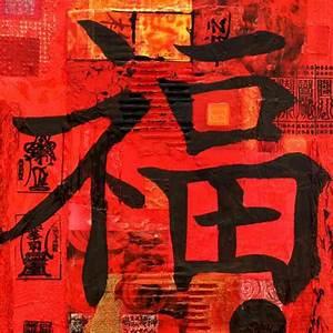 Japanisches Zeichen Für Glück : chinesisches zeichen gl ck der chinese ~ Orissabook.com Haus und Dekorationen