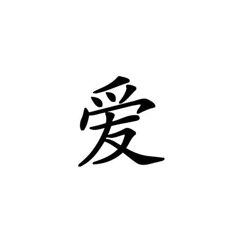 Stickers Signes Chinois Amour Adhésif Décoratif, Sticker