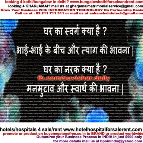 hindi quotes  family quotesgram