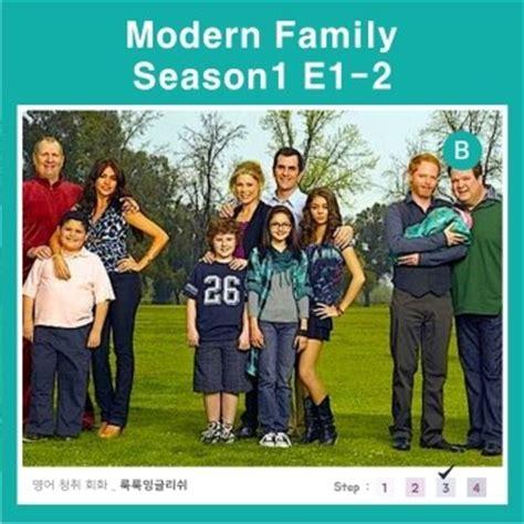 modern family season 1 episode 2 룩룩잉글리쉬 modern family season 1 episode 1 2 영어청취회화 파고다 강남 네이버 블로그