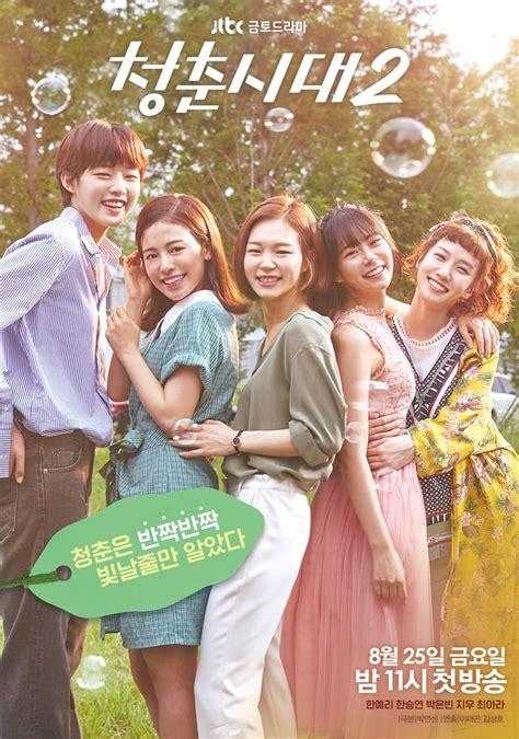 age  youth  korean drama