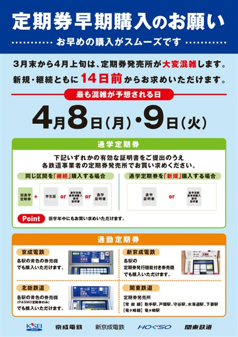 京成 バス 定期 券