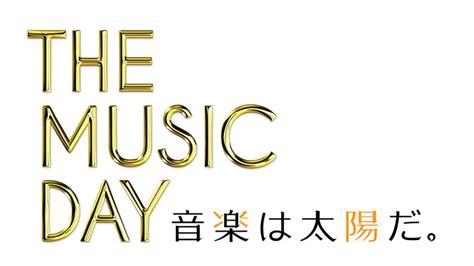 日テレ「the Music Day」に嵐、exile、zoo、perfume、ミスチルら66組