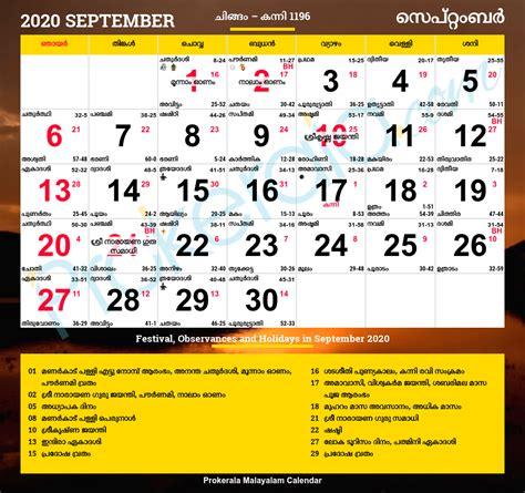 Malayalam Calendar 2020, September