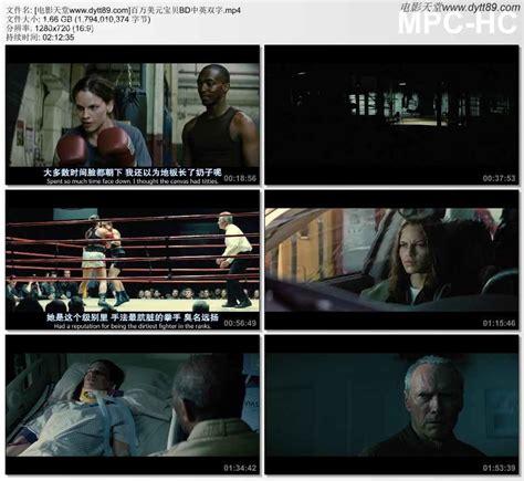 百万美元宝贝 (2004)高清mp4迅雷下载-80s手机电影