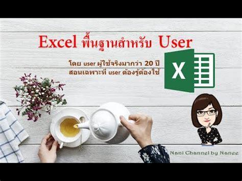 Excel เบื้องต้นสำหรับการใช้งานจริง /การทำสำเนาหรือการ Copy - YouTube
