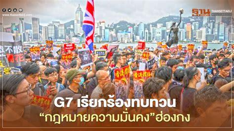 กลุ่ม G7 เรียกร้องจีนทบทวนใช้กฎหมายความมั่นคงในฮ่องกง