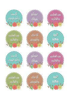 foasl adaay oathkar eid cards eid stickers eid crafts