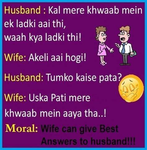 jokes  whatsapp  hindi  english  images