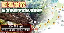 【圖看世界】日本地震陰影下的危險地帶 圖看大地震與核電站位置 (19:41) - 20160417 - 國際 - 即時新聞 - 明報新聞網