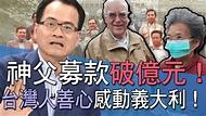 【精華版】神父募款破億元!台灣人善心感動義大利! - YouTube