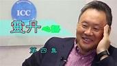 星級專訪 【靈丹心語-劉丹心】第四集(共五集) - YouTube