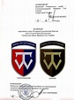 New shoulder patches of the Ukrainian Army