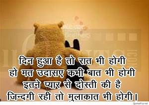 Best hindi indian friendship images quotes and sayings