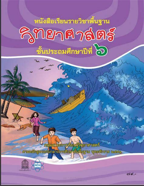 Free Download&Read PDF E-Book: หนังสือเรียนวิทยาศาสตร์ของ สสวท. ป1-ป6 + คู่มือครู (เฉลย)