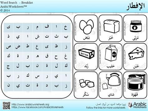 Arabic Breakfast Word Search  Arabic Word Search  Pinterest  Words, Breakfast And Search