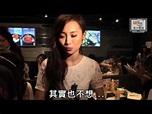 楊愛瑾默認同郭永淳拍拖 - YouTube