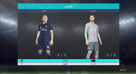 Sider 6.3.9 , kitserver 2020 v1.45 , dpfilelist generator 2020 (works in 2021) and pumm Real Madrid Full Kits + CL 2015/16 - PES 2018 - PATCH PES | New Patch Pro Evolution Soccer
