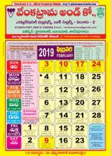 venkatrama telugu calendar rasi phalalu telugu